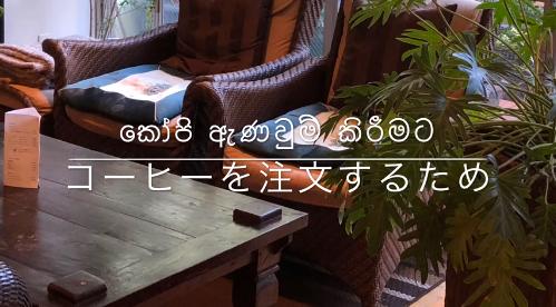 【シンハラ語講座】コーヒーを注文するため